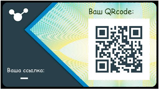 Визитная карточка сайта urlog.ru для сокращения ссылок с QR кодом.